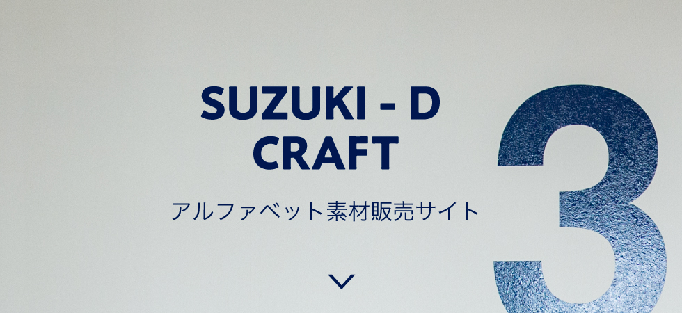 SUZUKI CRAFT